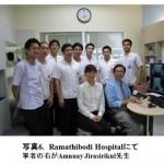 Ramathibodi Hospitalにて